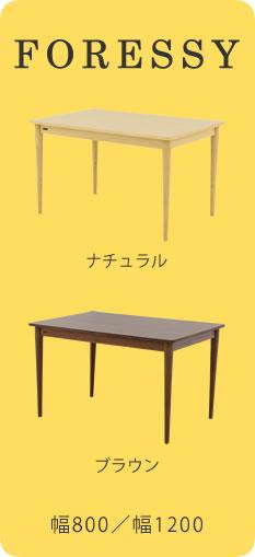 ダイニングテーブル FORESSY