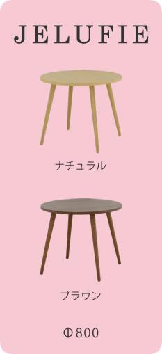 ダイニングテーブル JELUFIE