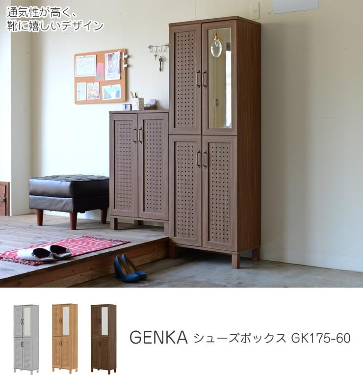 GENKA (ジェンカ) シューズボックス GK175-60