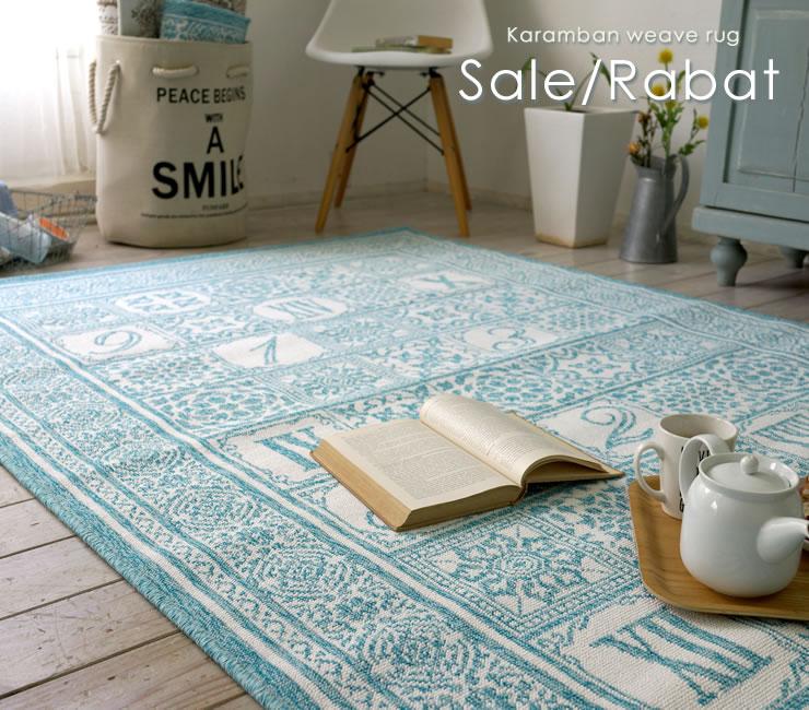 エジプト綿を使ったウィルトン織りラグ サレ/ラバト