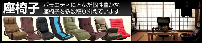 家具のホンダ 座椅子