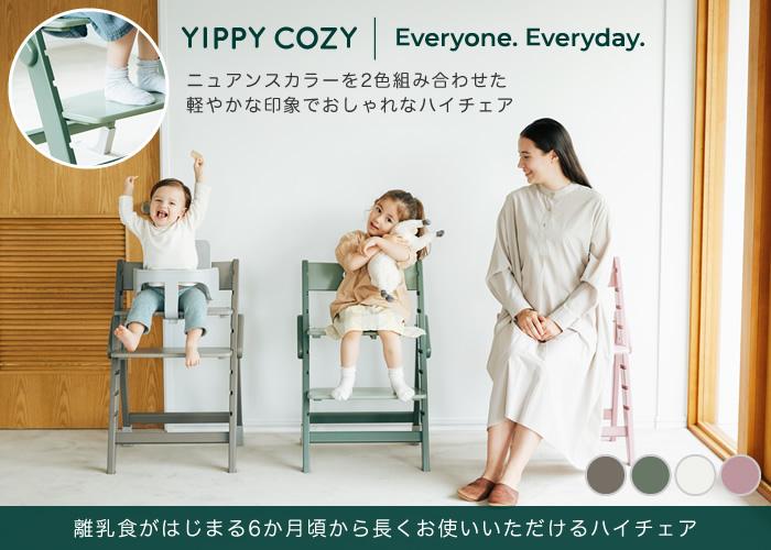 人気のベビーチェアYIPPYに新作が登場しました!YIPPY COZY(イッピーコージィ)