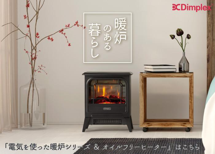 電気暖炉Dimplex「ディンプレックス」