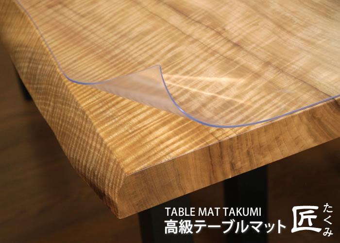 両面日転写透明テーブルマット テーブルマット匠