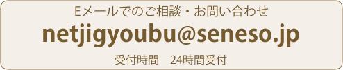 家具のホンダメールnetjigyoubu@seneso.jp