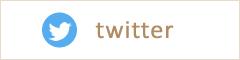 家具のホンダ ツイッター twitter