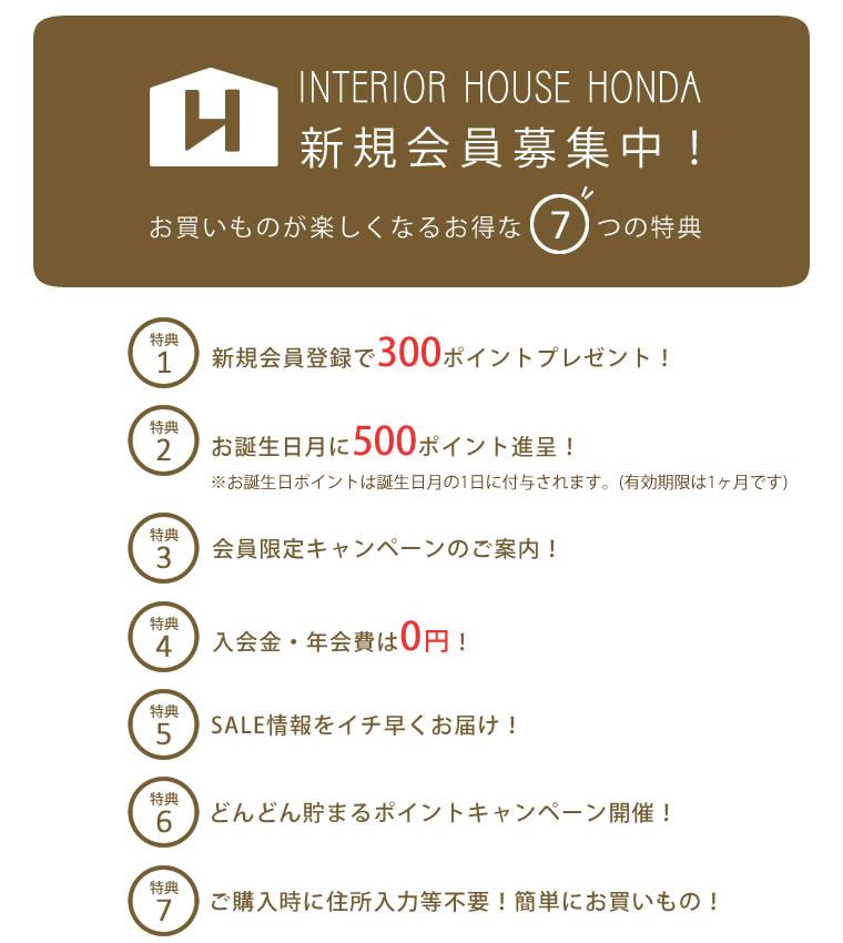 家具のホンダ インターネット本店 会員登録7つの特典