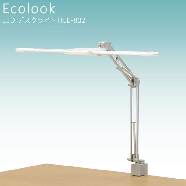 LEDデスクライト Ecolook HLE-802 ヒカリサンデスク