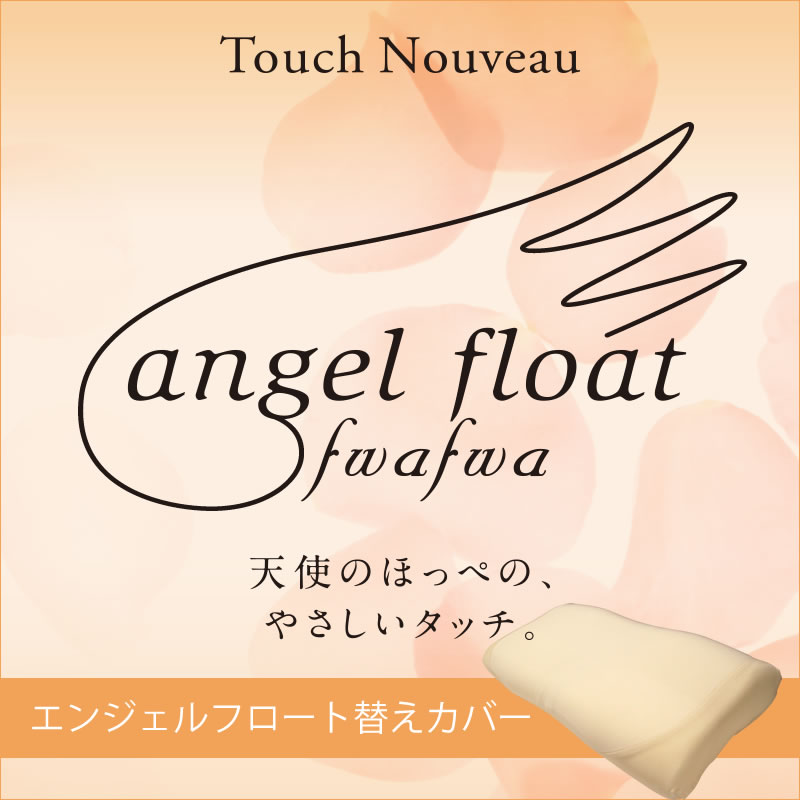 Touch Nouveau エンジェルフロート専用カバー 西川産業