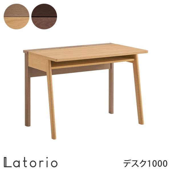 ラトリオ Latorio デスク100