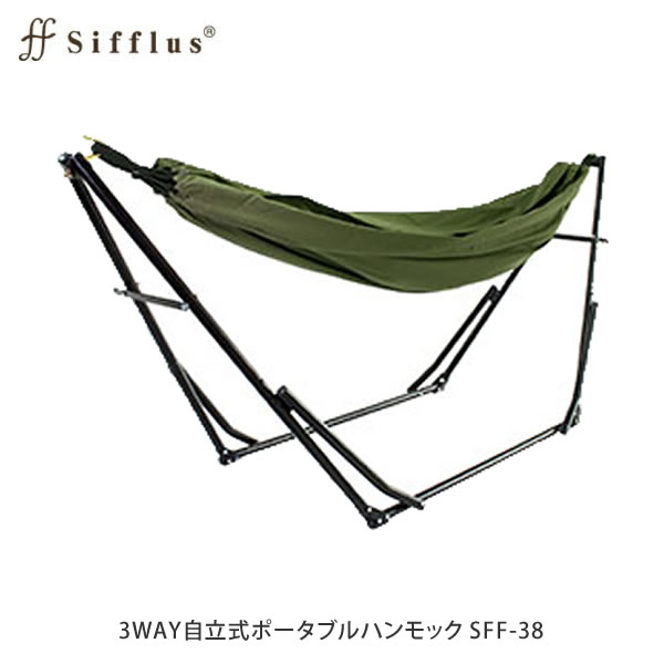 Sifflus 3WAY自立式ポータブルハンモック 選べる生地セット SFF-38