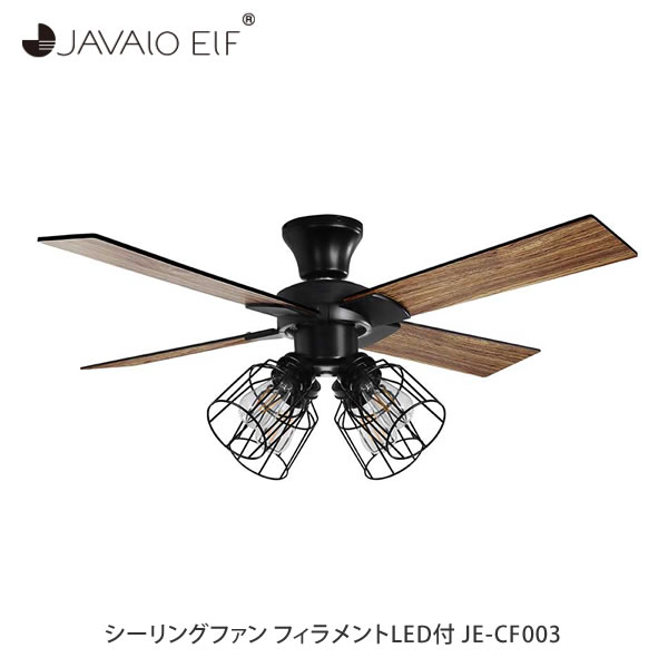 JAVALO ELF Modern Collection シーリングファン フィラメントLED付 JE-CF003