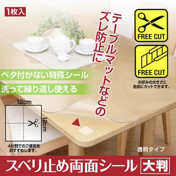 透明テーブルクロステーブルマット通販なら 家具のホンダ