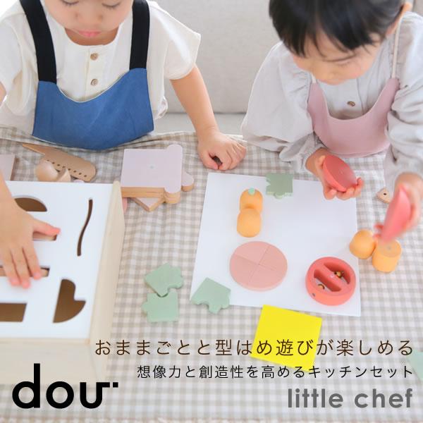 型はめ遊びもできるキッチンセット little chef